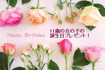 11歳の女の子の誕生日プレゼントサプライズで素敵なお祝いをしませんか