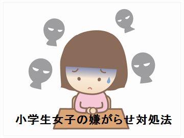 小学生の女の子が嫌がらせを受けた時親はどう対処してる? | 幸せ ...
